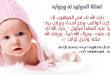 بالصور دعاء تهنئة بالمولود الجديد 20160817 139 110x75