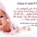 بالصور دعاء تهنئة بالمولود الجديد