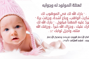 صورة دعاء تهنئة بالمولود الجديد