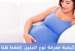 صور كيف نعرف جنس الجنين