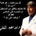 بالصور اجمل مقولات ابراهيم الفقي
