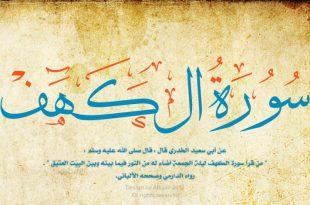 صورة قراءة سورة الكهف يوم الجمعة