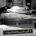 بالصور تفسير منام الموت