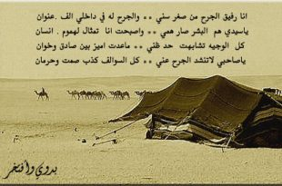 صورة شعر حب بدوي