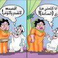 بالصور كاريكاتير الزوج والزوجة