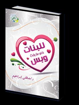 كتاب بنات في بنات