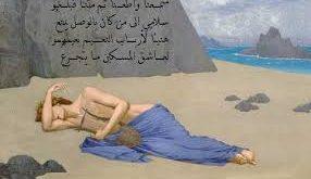 صورة شاعر قتله شعره