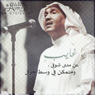 تحميل نغمات محمد عبده
