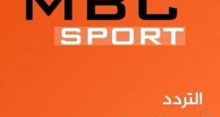صورة تردد قناة mbc الرياضية