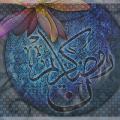 بالصور رمضان في المنام