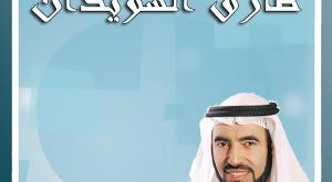 صورة خطب الشيخ طارق السويدان