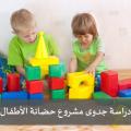 بالصور مشروع حضانة اطفال في المنزل