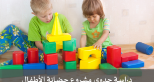 بالصور مشروع حضانة اطفال في المنزل 20160817 272 310x165