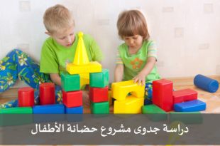 صورة مشروع حضانة اطفال في المنزل