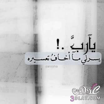 بالصور صورة يارب