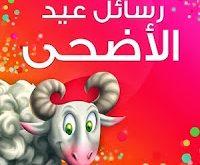 بالصور كلمات في العيد الاضحى