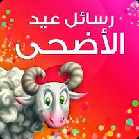 صورة كلمات في العيد الاضحى