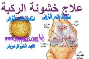 صور علاج طبيعي لخشونة الركبة