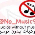 بالصور صوتيات بدون موسيقى mp3