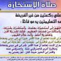 بالصور معلومات في الاسلام