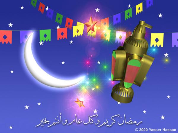 صورة صور رمضان كريم