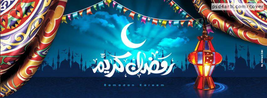 بالصور صور رمضان كريم