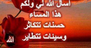 صورة كلمات مساء الخير