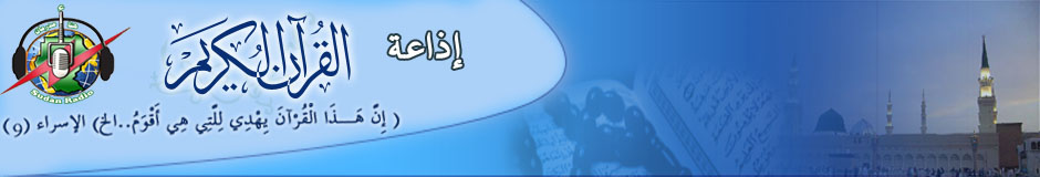 صورة اذاعة القران الكريم السودان