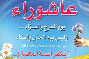 بالصور دعاء يوم عاشورا 20160817 3206 310x205