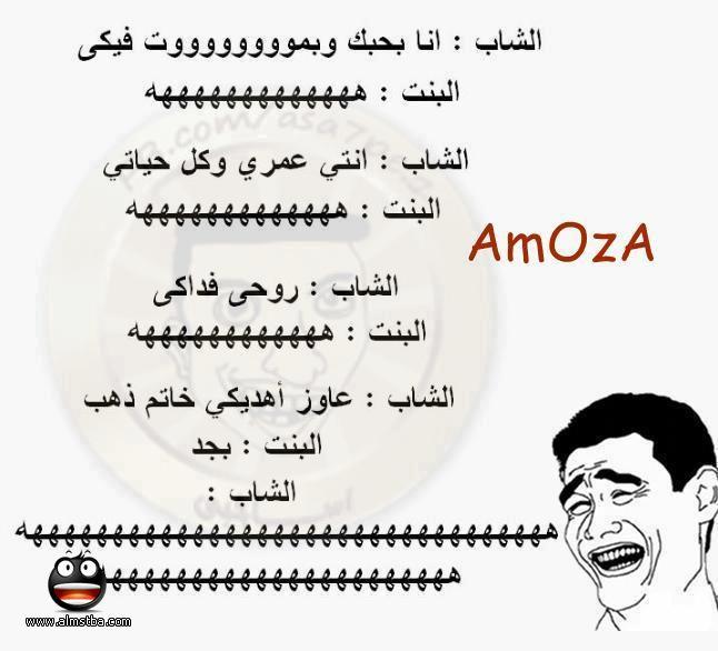 صور نكت حب مضحكة مصرية