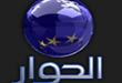 صور تردد قناة الحوار الجديد على النايل سات