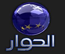 صورة تردد قناة الحوار الجديد على النايل سات