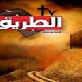 بالصور تردد قناة الطريق المسيحية على النايل سات