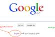 صور تغيير لغة البحث في جوجل