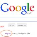 بالصور تغيير لغة البحث في جوجل