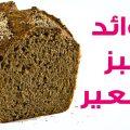 بالصور فوائد خبز الشعير للتخسيس