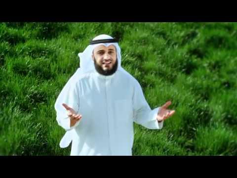 تنزيل اناشيد مشاري العفاسي mp3 مجانا
