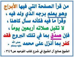 صور الابراج في الاسلام