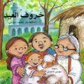 بالصور قصص خروف العيد