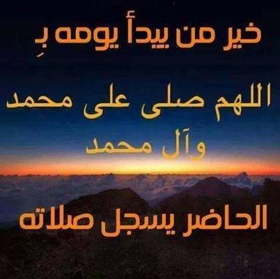 صورة كيفية الصلاة على النبي لقضاء الحوائج