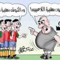 بالصور كاريكاتير رياضي مضحك