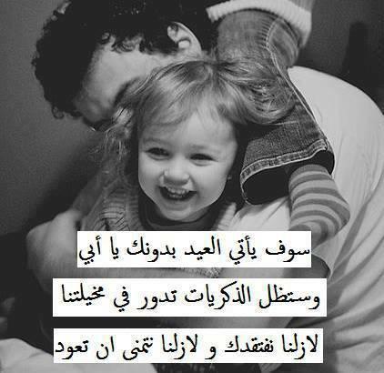 بالصور صور لحب الاب