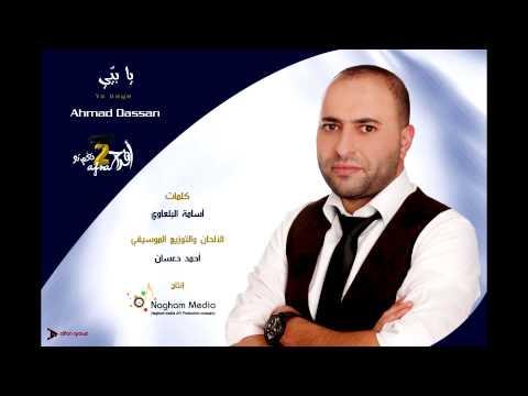 صورة تحميل اناشيد احمد دعسان للافراح mp3
