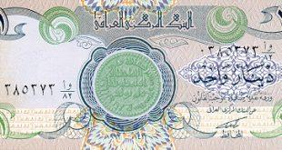 صورة دينار عراقي كم يساوي بالريال السعودي