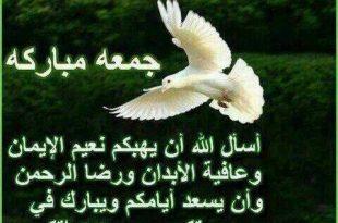 صورة دعاء يوم الجمعة مباركة