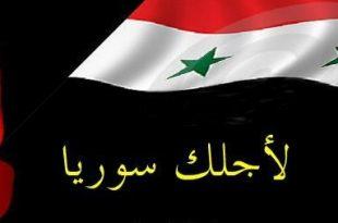 صورة رسائل وطنية سورية