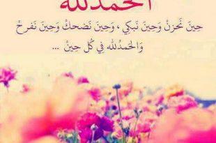 صورة دعاء حمد لله