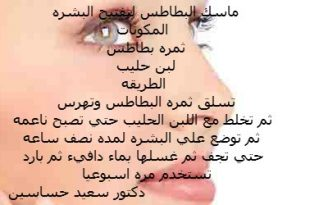 صورة وصفات الدكتور سعيد حساسين للبشرة