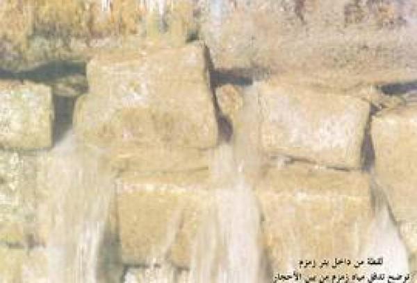 صورة وصفة للزواج بماء زمزم