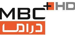 صورة تردد قناة mbc drama hd